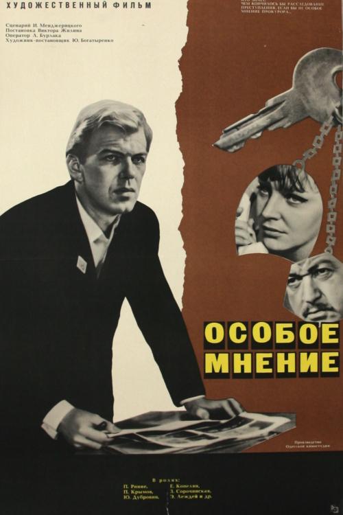 Жандарм женится (1968) Фильм смотреть онлайн в хорошем